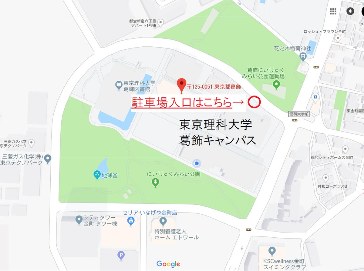東京理科大学葛飾キャンパス(車の場合)