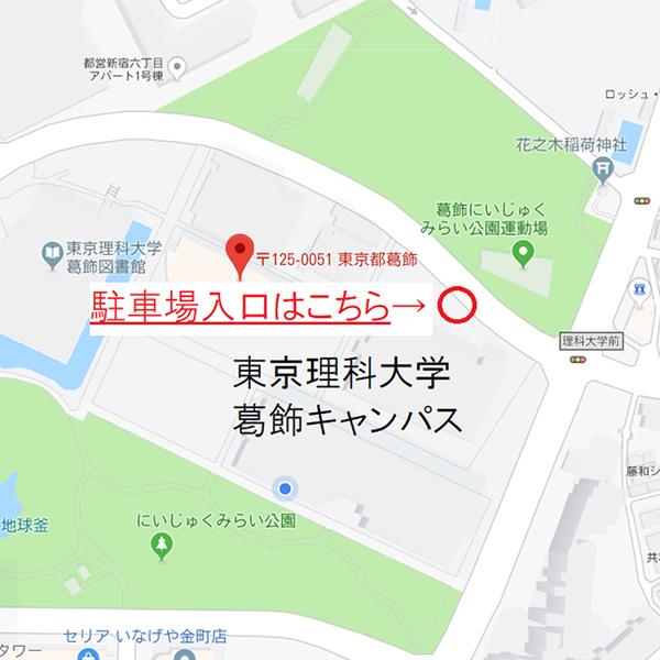 東京理科大学葛飾キャンパス(車の場合)(モバイル表示)