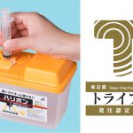 ハリポン-東京都トライアル発注認定商品