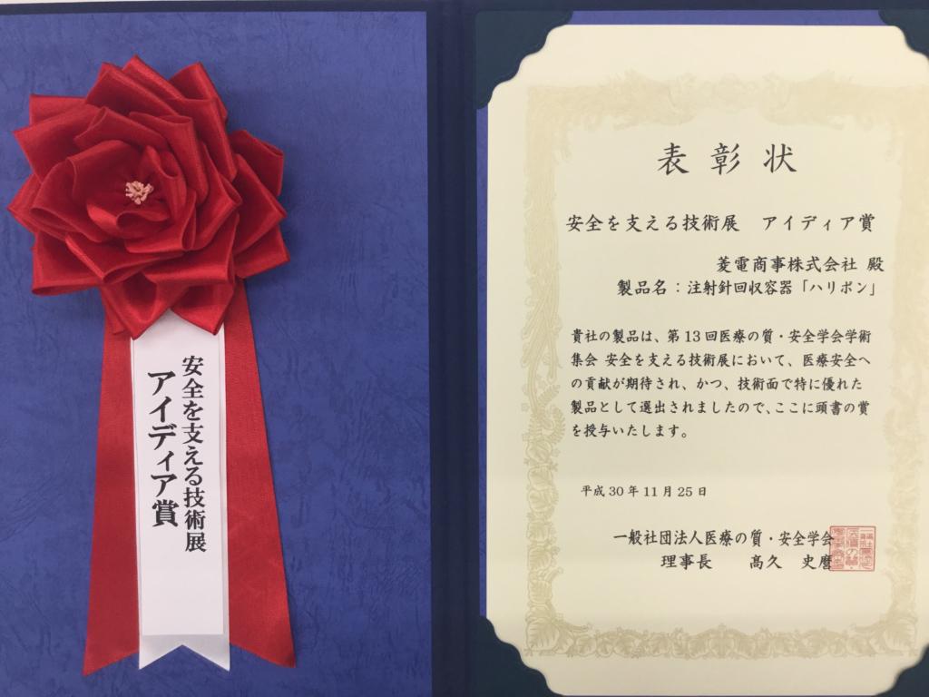 ハリポン-東京都トライアル発注認定商品承認