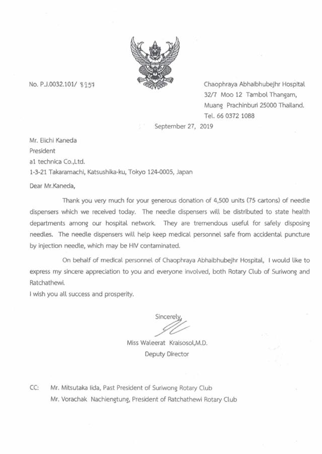 ハリポン-タイの病院からの感謝状06
