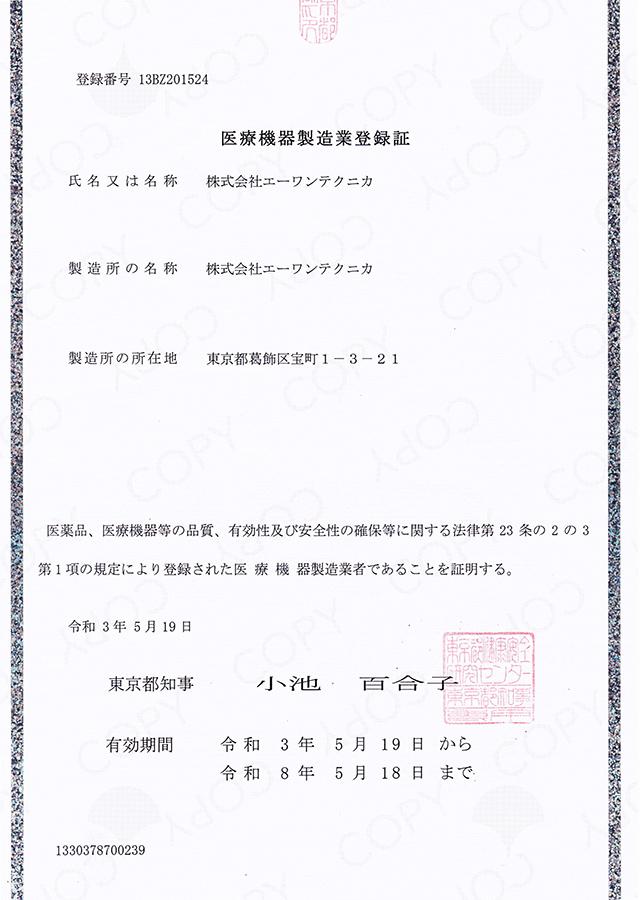 医療機器製造業登録証